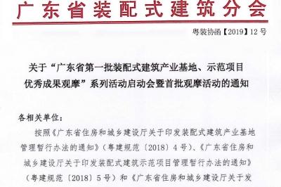 广东省第一批装配式建筑产业基地、示范项目观摩活动通知