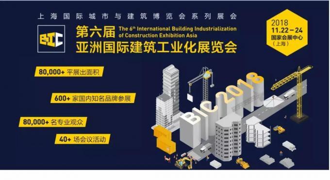 BIC亮点全攻略,建筑工业化未来趋势大盘点