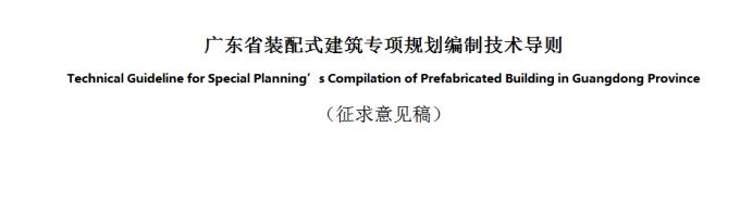 广东省装配式建筑专项规划编制技术导则