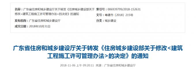 广东省住房和城乡建设厅关于转发《住房城乡建设部关于修改<建筑工程施工许可管理办法>的决定》的通知