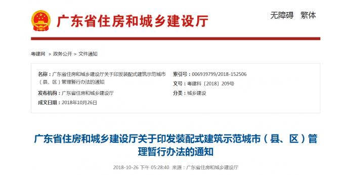 广东省住房和城乡建设厅关于印发装配式建筑示范项目管理暂行办法的通知