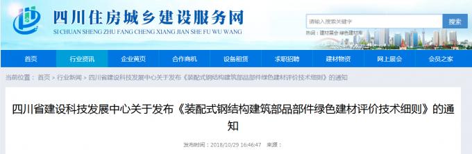 四川省建设科技发展中心关于发布《装配式钢结构建筑部品部件绿色建材评价技术细则》的通知