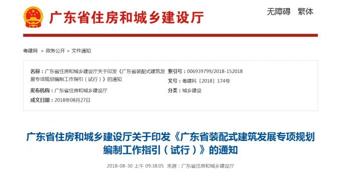 《广东省装配式建筑发展专项规划编制工作指引(试行)》