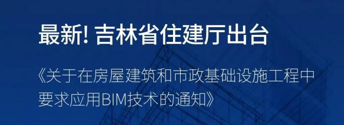 吉林省住建厅出台 《关于在房屋建筑和市政基础设施工程中要求应用BIM技术的通知》