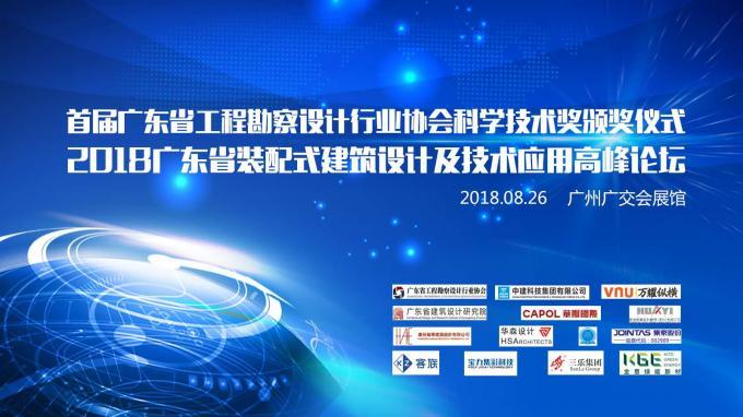 广东首个装配式建筑设计高峰论坛在广州成功举办