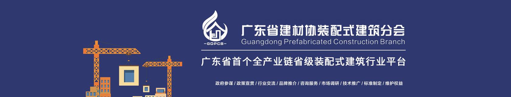 广东省装配式建筑分会